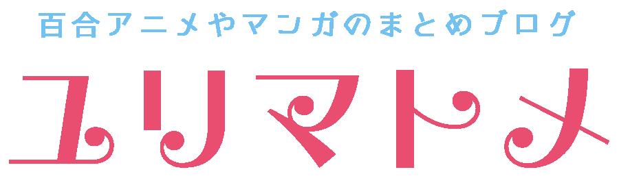 桜Trick : 百合まとめ|百合アニメ、漫画などの感想まとめ
